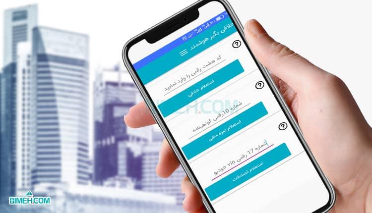 استعلام و پرداخت جریمه ماشین با اپلیکیشن