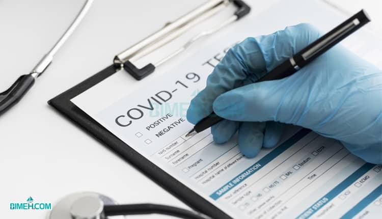 هزینه درمان بیماری کووید 19 در بیمه کرونا منظور شده است