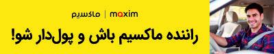 banner_maxim